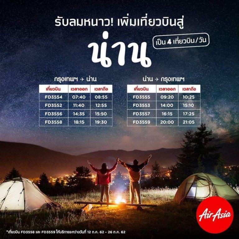 AirAsia_4 เที่ยวบิน