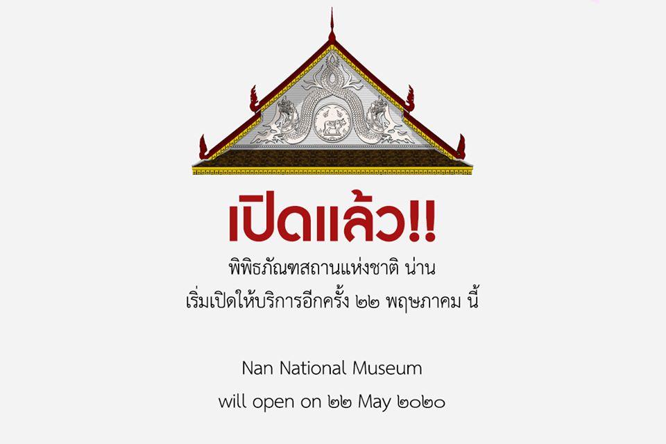 พิพิธภัณฑสถานแห่งชาติ น่าน